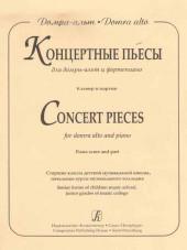 Николаев, Иванов. Концертные пьесы для домры-альт и фортепиано
