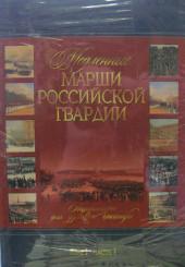 Медленные марши Российской гвардии. Партитуры для духового оркестра.