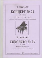 Моцарт. Концерт № 23 (ля мажор) для фортепиано с оркестром.