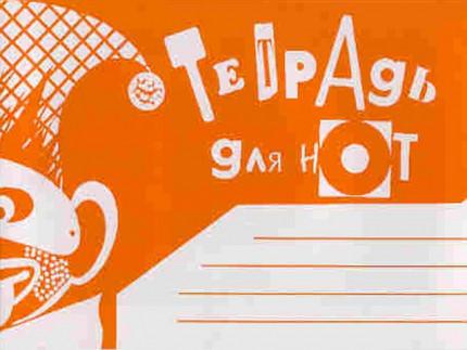Тетрадь для нот А5 (Кифара).