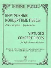 Ловецкий. Виртуозные концертные пьесы для ксилофона.
