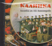 CD. Калинка. МКМ 132.