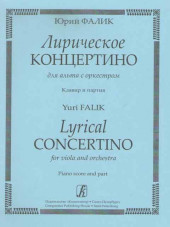 Фалик. Лирическое концертино для альта. Клавир и партия.