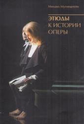 Мугинштейн. Этюды к истории оперы.