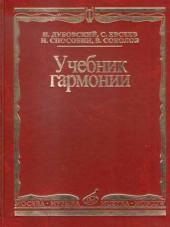Дубовский, Евсеев, Способин, Соколов. Учебник гармонии (бригадный).