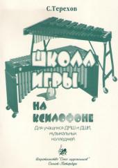 Терехов. Школа игры на ксилофоне.