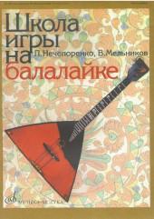 Нечепоренко, Мельников. Школа игры на балалайке.