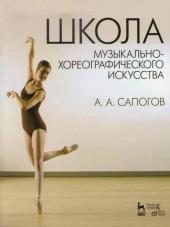 Сапогов. Школа музыкально-хореографического искусства.