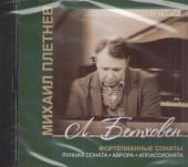 CD. Бетховен. Сонаты № 14, 21, 23 для фортепиано. МКМ 122.