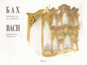 Бах. Трио-соната №6 соль-мажор BWV 530 для органа.