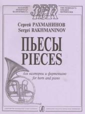 Рахманинов. Пьесы для валторны и фортепиано.