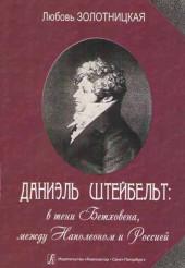 Золотницкая. Даниэль Штейбельт в тени Бетховена между Наполеоном и Россией