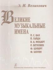 Великович. Великие музыкальные имена (зарубежные композиторы)