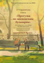 """Старовойтова. Сюита """"Прогулка по московским бульварам""""."""