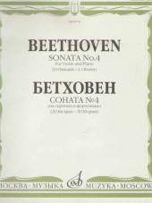 Бетховен. Соната № 4 для скрипки