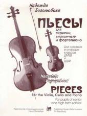 Боголюбова. Пьесы для скрипки, виолончели, фортепиано.