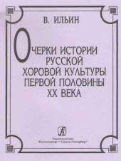 Ильин. Очерки истории русской хоровой культуры.