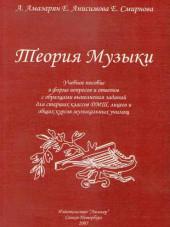 Амазарян, Анисимова, Смирнова. Теория музыки. Учебное пособие в форме вопросов и ответов.