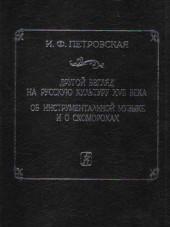 Петровская. Другой взгляд на русскую культуру 17 в. об инструментальной музыке и о скоморохах(115938