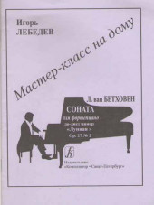 "Лебедев. Мастер-класс. Бетховен. Соната для фортепиано до-диез минор ""Лунная""."