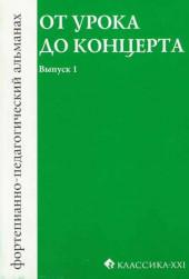 От урока до концерта. Выпуск 1. Фортепианно-педагогический альманах. (Грохотов)