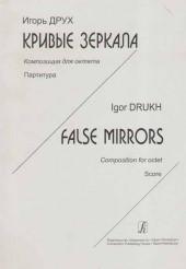Друх. Кривые зеркала. Композиции для октета. Партитура