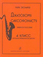Звонарев. Джазовому саксофонисту. 4 класс.