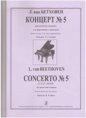 Бетховен. Концерт № 5 (ми бемоль мажор) для фортепиано с оркестром.