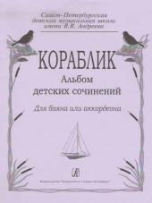 Гречухина. Кораблик. Альбом детских сочинений для баяна.