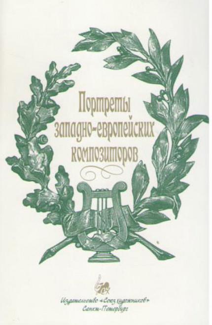 Портреты западно-европейских композиторов (Маляр).