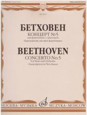 Бетховен. Концерт № 5 для фортепиано с оркестром.