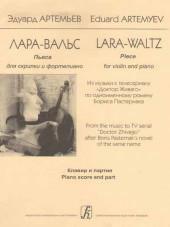 Артемьев. Лара-вальс для скрипки и фортепиано.