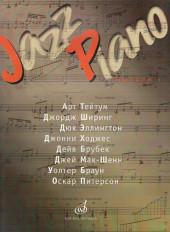Jazz Piano. Выпуск 1.