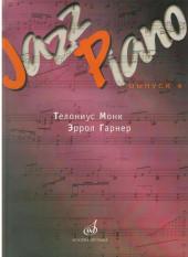Jazz Piano. Выпуск 4.