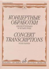 Концертные обработки для фортепиано в 4 руки.