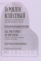 За роялем всей семьей. Играем народные песни. Произведения для фортепиано в 4 руки.