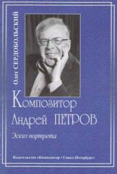 Сердобольский. Композитор А.Петров. Эскиз портрета