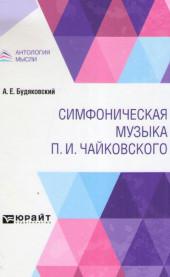 Будяковский. Симфоническая музыка П.И.Чайковского.