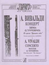 Вивальди. Концерт Зима для флейты.
