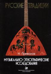 Привалов. Музыкально-этнографические исследования. Русские традиции.