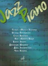 Jazz piano. Выпуск 3.
