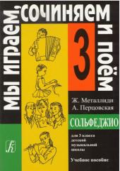 Металлиди, Перцовская. Мы играем, сочиняем и поем. Сольфеджио 3-й класс.