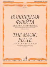 Волшебная флейта. Альбом популярных пьес для блокфлейты.