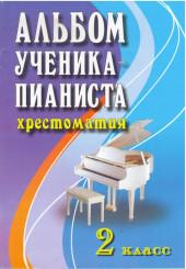 Альбом ученика-пианиста. Хрестоматия 2 класс. Составитель Цыганова.