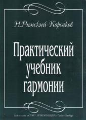 Римский-Корсаков. Практический учебник гармонии.