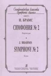 Брамс. Симфония № 2.