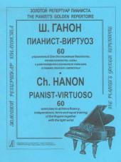 Ганон. Пианист-виртуоз. 60 упражнений для достижения беглости.