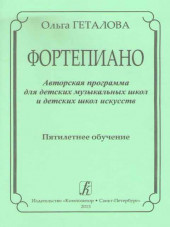 Геталова. Фортепиано. Авторская программа для ДМШ и ДШИ.