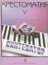 Шавкунов. Мой инструмент - синтезатор. Хрестоматия - 5.