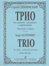 Слонимский. Трио для скрипки, виолончели и фортепиано. Партитура и партии.